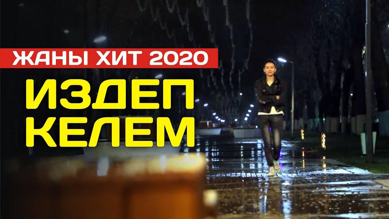 Руслан Ташиев - Издеп келем тексти