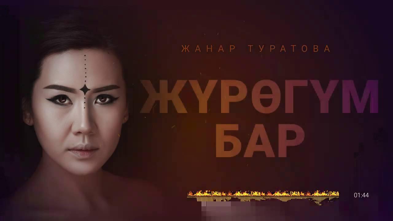 Жанар Туратова - Журогум бар