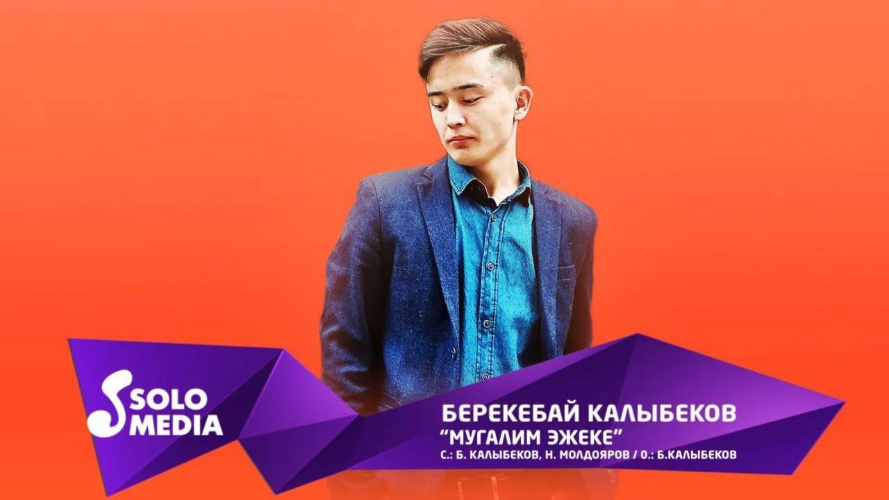 Берекебай Калыбеков - Мугалим эжеке тексти