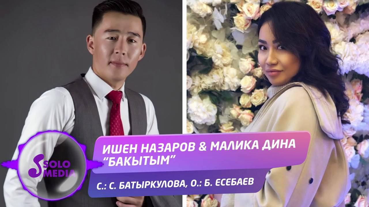 Ишен Назаров & Малика Дина - Бакытым тексти