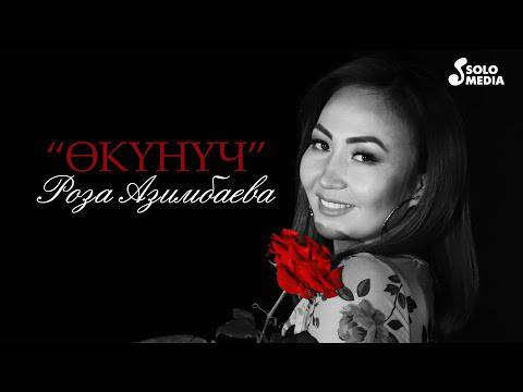 Самара Каримова — Ильяздын ыры тексти