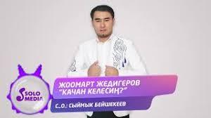 Жоомарт Жедигеров — Качан келесин? тексти