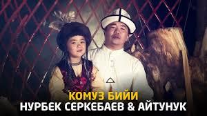 Нурбек Серкебаев - Комуз бийи тексти
