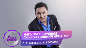 Алтынбек Борошов - Кыргыз элинин арманы тексти