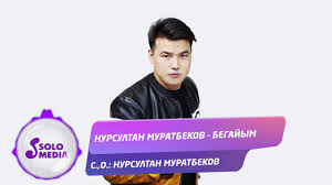 Нурсултан Муратбеков - Бегайым тексти