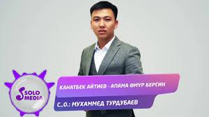 Канатбек Айтиев - Апама омур берсин тексти