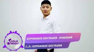 Курманбек Бекташев - Атакебай тексти 1