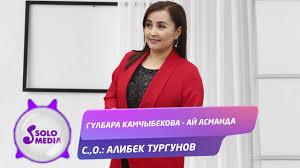 Гүлбара Камчыбекова - Ай асманда тексти