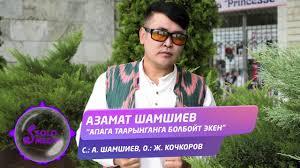 Азамат Шамшиев - Апага таарынганга болбойт экен тексти