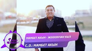 Мамбет Акын - Жоолукчан кыз тексти