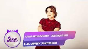 Алия Акылбекова - Жылдызым тексти 1