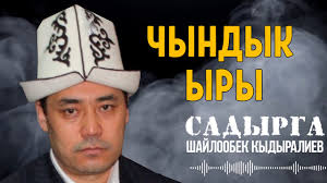 Шайлообек Кыдыралиев -Садырга тексти 1