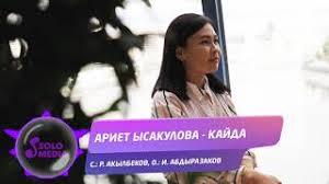 Ариет Ысакулова - Кайда