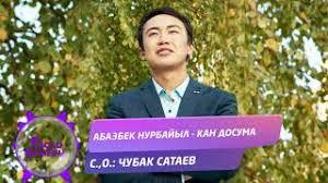 Абазбек Нурбайыл — Кан досума тексти