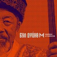 Мирбек Атабеков — Бул дүйнө тексти 1