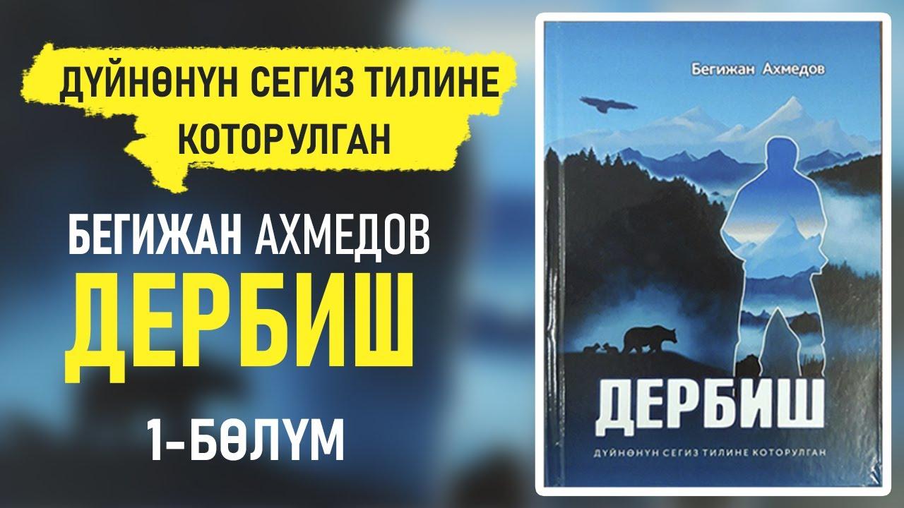 """Дербиш"" Бегижан Ахмедов 1"