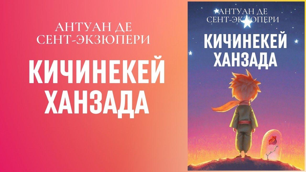 """Дербиш"" Бегижан Ахмедов 3"