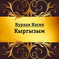 Нурлан Насип — Кыргызым тексти