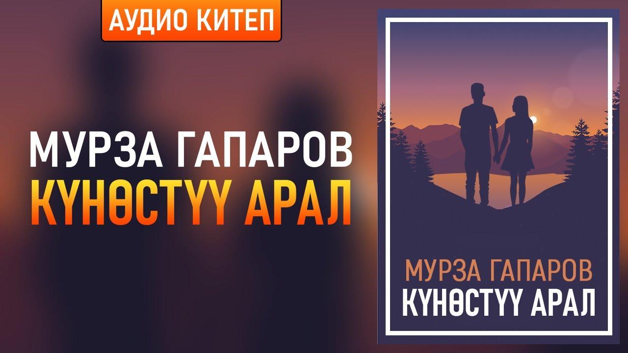 """""""Күнөстүү арал"""" Мурза Гапаров. 1"""