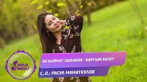 Акзыйнат Эшбаева - Баргым келет тексти 1