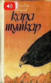 Сардарбек Рыскулов - Кара шумкар 1