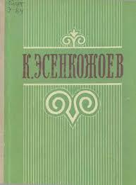 Кусейин Эсенкожоев - Шарше 1