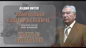 Чынгыз Айтматов - Кайрылып куштар келгенче 1