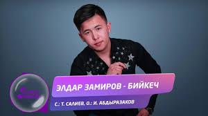 Элдар Замиров - Бийкеч тексти 1
