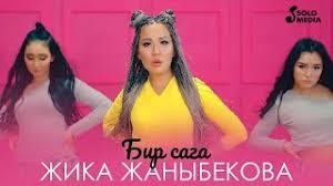 Жика Жаныбекова - Бир сага