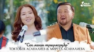 Токтобек Асаналиев - Сен менин тушумсунбу?