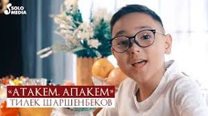 Тилек Шаршенбеков - Атакем, Апакем 1