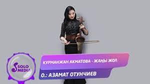 Курманжан Акматова - Жаңы жол