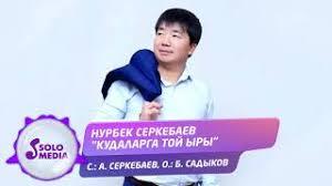 Нурбек Серкебаев - Кудаларга той ыры