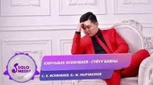 Камчыбек Осконбаев - Сүйүү баяны