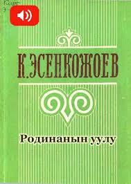 Кусейин Эсенкожоев - Родинанын уулу