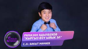 Рамазан Адылбеков - Кыргыз өзү ыйык эл