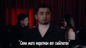 Калыс Жакыпов — Сени мага жараткан өзү сыйлаган тексти 1