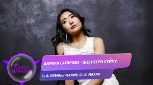 Дарига Сатарова - Жетпеген суйуу тексти 1