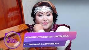 Алтынай Эгембердиева - Унутпаймын тексти