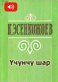 Кусейин Эсенкожоев - Үчүнчү шар