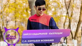 Байсел Кадыркулов - Кызгалдак тексти 1