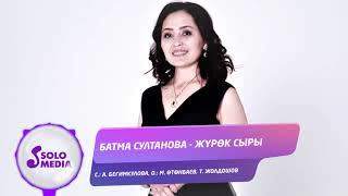 Батма Султанова - Жүрөк сыры
