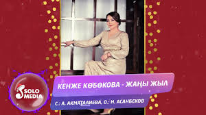 Кенже Көбөкова - Жаңы жыл 1