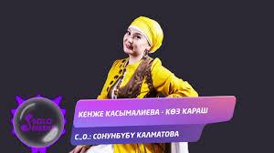 Кенже Касымалиева - Көз караш