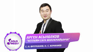 Арген Асылбеков - Кетпейм сага жолукмайынча