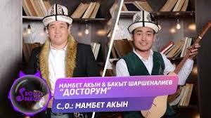 Мамбет Акын & Бакыт Шаршеналиев - Досторум 1