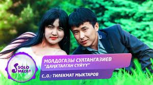 Молдогазы Султангазиев - Данкталган суйуу