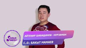 Айтенир Шабидинов - Нурзаман 1
