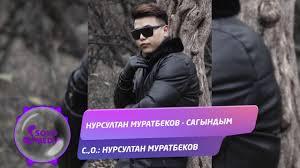 Нурсултан Муратбеков - Сагындым 1