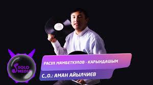 Расул Мамбеткулов-Карындашым 1
